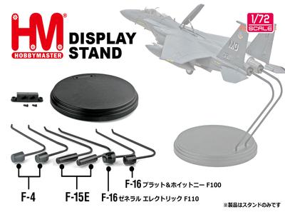 1/72  ジェット戦闘機用スタンド (F-4/F-16系列/F-15E用)