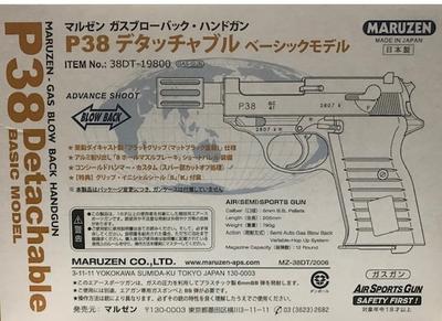 ガスブローバック /P38 デタッチャブル ベーシックモデル (対象年令18才以上)