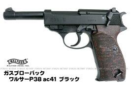 ガスブローバック  ワルサーP38 ac41 ブラック