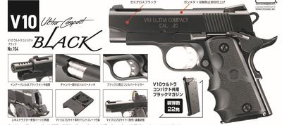 マルイ ガスブローバック V10ウルトラコンパクト(ブラック)