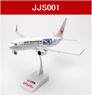 1/130  JTA B737-800 ウルトラマンジェット スナップインモデル