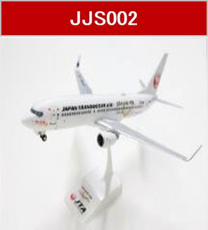 1/130  JTA B737-800 空手ジェット スナップインモデル