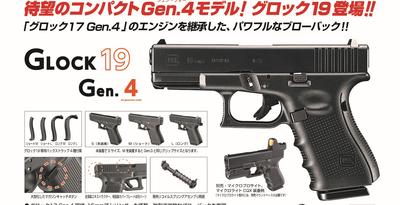 マルイ  ガスブローバック No,105  グロック19  Gen,4Marui