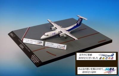 DHC-8-300 機番 JA804K ダイキャスト