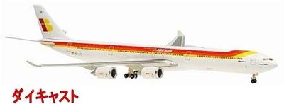A340-600 イベリア・スペイン航空 (スタンドは付属しません)