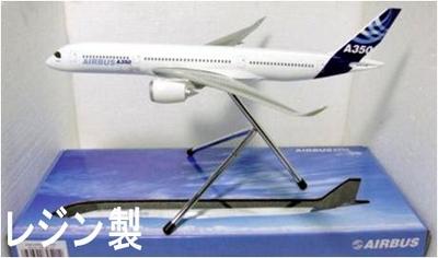 A350 デモカラー レジン製
