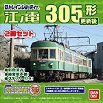Bトレインショーティー 江ノ電305型・更新後