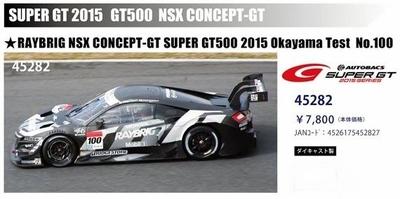 レイブリック NSX コンセプト-GT SUPER GT500 2015
