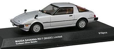 マツダ サバンナRX-7(SA22C) LIMITED 1979(サンビームシルバー)