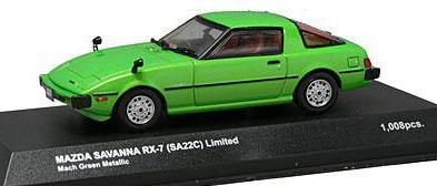 マツダ サバンナRX-7(SA22C) LIMITED 1979(マッハグリーンメタリック)