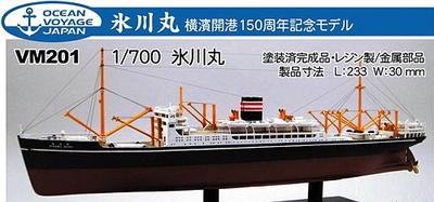 氷川丸 氷川丸横濱開港150周年記念モデル (塗装済完成品)   - お買得品 -
