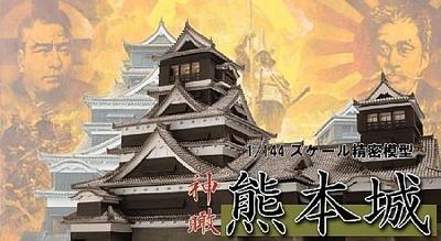 熊本城 神瞰 和・名城シリーズNo.1
