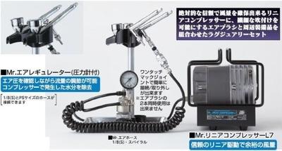 [Mr.HOBBY] リニアコンプレッサー L7 / プラチナツイン・圧力計付レギュレーターセット