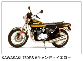 Kawasaki 750RS Candy Yellow 鉄馬プロジェクト                                                         ※発掘