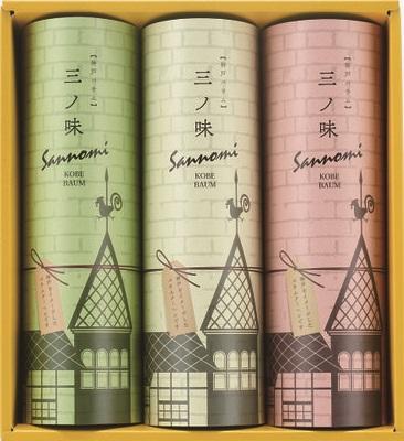 神戸バウム 三ノ味 (手提げ袋付)