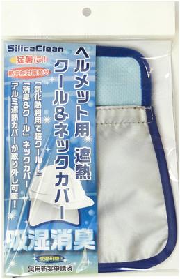 シリカクリンヘルメット用遮熱ネックカバー