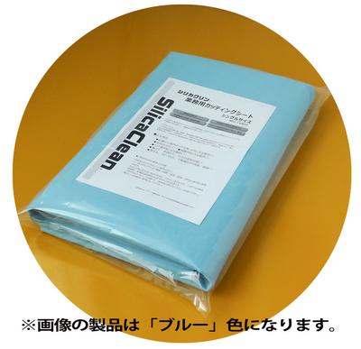 シリカクリン業務用カッテングシート/お買い得シングルサイズ