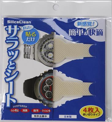 シリカクリン時計サラッとシート(4枚付属)