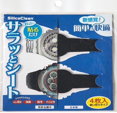 アウトレットシリカクリン時計サラッとシート10枚セット