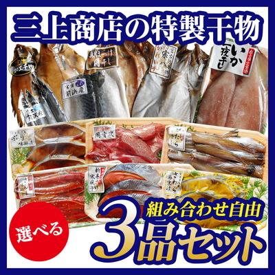 三上商店の特製干物 選べる3品セット[12種類から組み合わせ自由]