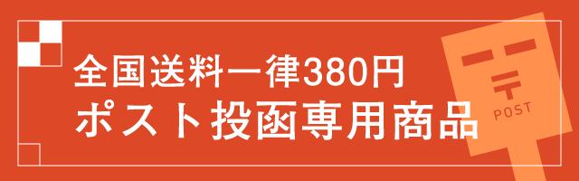 全国送料一律380円 ポスト投函専用商品
