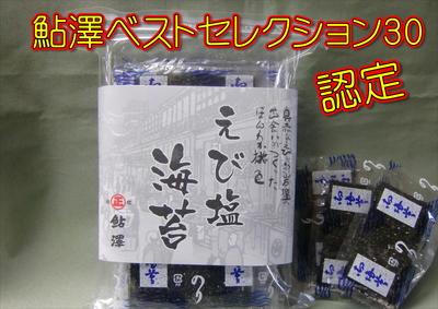えび塩海苔8切5枚入×14袋入