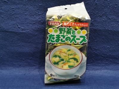 野菜とたまごのスープ 9袋入(8g×9袋 1人160mlで9人前)