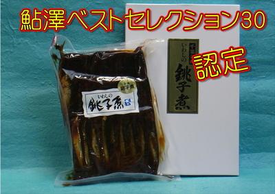 いわしの銚子煮500g箱入