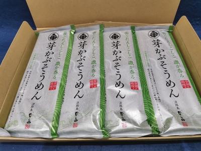春夏限定 送料無料芽かぶ素麺200g×4個詰合せ