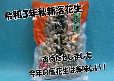 すぎやまのから付落花生(中手豊)350g