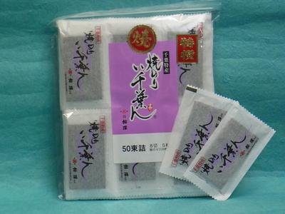 焼のり い千葉ん 8切5枚入×50袋入(特選)