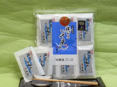 焼のり い千葉ん 8切5枚入×50袋(特上)