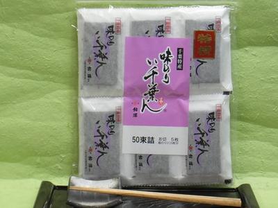 味のり い千葉ん 8切5枚入×50袋(特選)