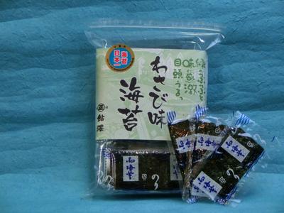 わさび味海苔8切5枚入×14袋入