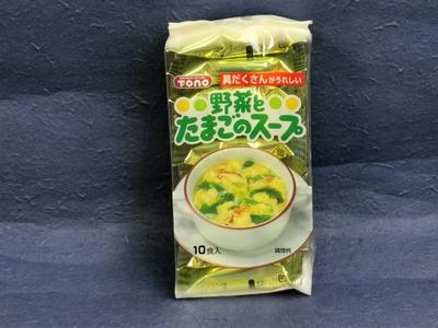 野菜とたまごのスープ 10袋入(8g×10袋 1人160mlで10人前)