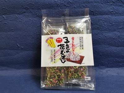 楽しいおにぎり(五色の花むすび)8袋(1袋=0.8合~1合)