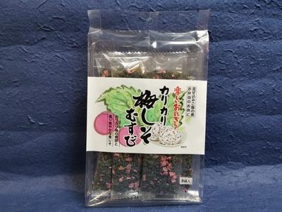 楽しいおにぎり(カリカリ梅しそむすび)8袋(1袋=0.8合~1合分)