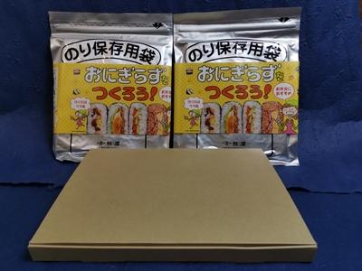 おにぎらず専用の海苔 全型20枚入×2袋 (ネコポス専用)