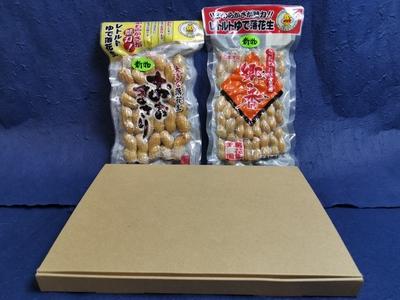 採りたてゆで落花生の食べ比べ200g×2個(ネコポス専用)