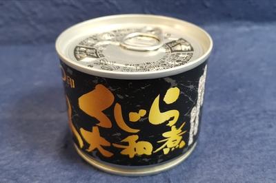くじらの佃煮缶詰(鯨赤肉味付)内容総量190g(固形量140g)