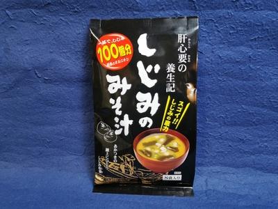 しじみの味噌汁 8袋入