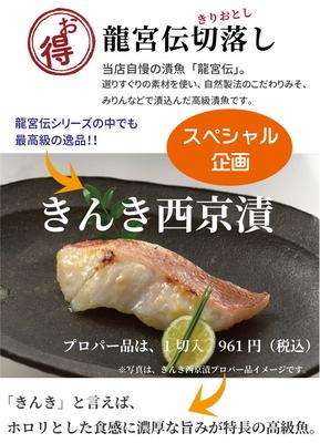 【限定品】きんき西京漬切落しセット(8パック入)◆送料無料