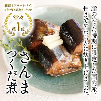 【大日本水産会長賞】三陸産さんま佃煮 ◇送料別
