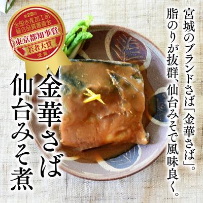 【東京都知事賞】金華さば仙台みそ煮6パックセット ◆送料無料