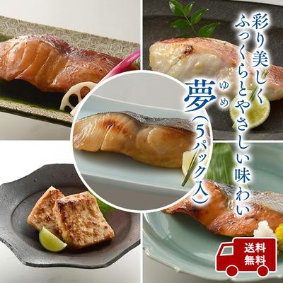 【龍宮伝】 夢 5パック入 ◆送料無料