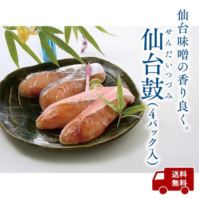 【龍宮伝】仙台鼓 4パック入 ◆送料無料