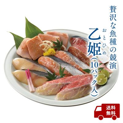 【龍宮伝】 乙姫 10パック入◆送料無料