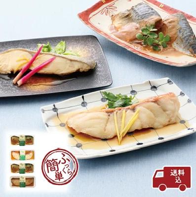 ことこと煮魚セット 4パック入 ◆送料無料