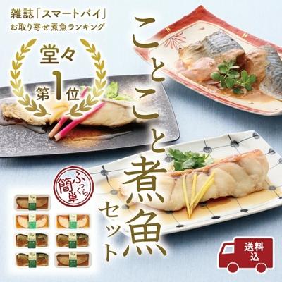 ことこと煮魚セット 7パック入 ◆送料無料