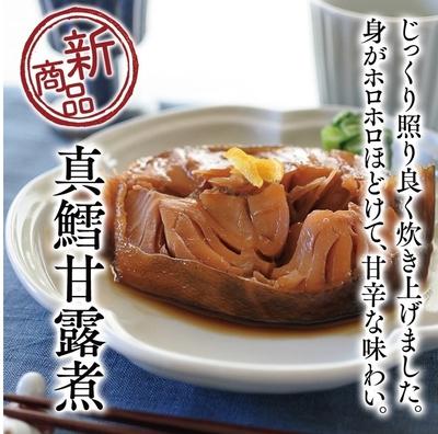 真鱈甘露煮(まだらかんろに)詰合せ4袋入◆送料無料